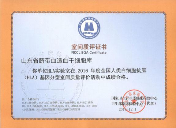 国家卫计委-HLA-室间质评证书