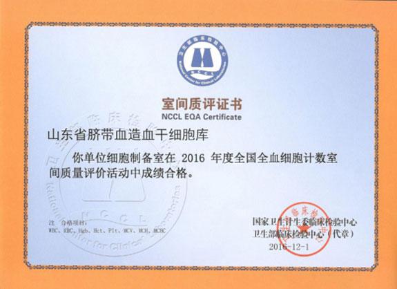 国家卫计委全血细胞技术室间质评证书
