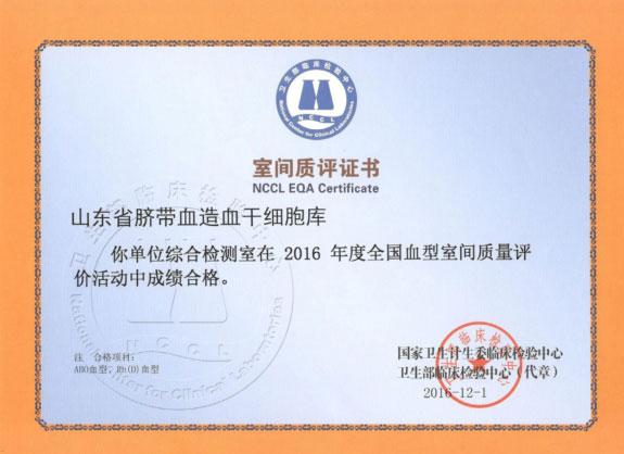 国家卫计委血型室间质评证书