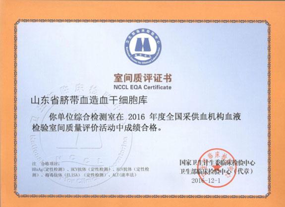 国家卫计委血液检验室间质评证书