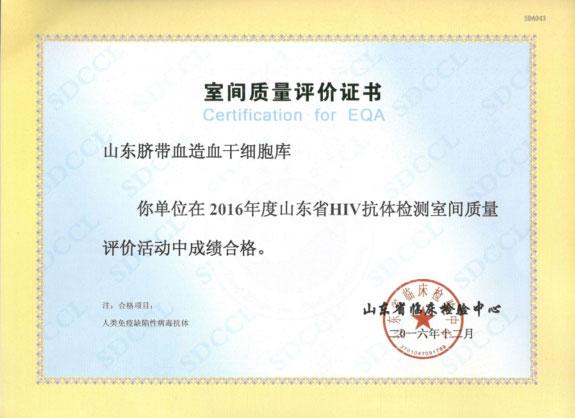 山东省-HIV-抗体检测室间质评证书