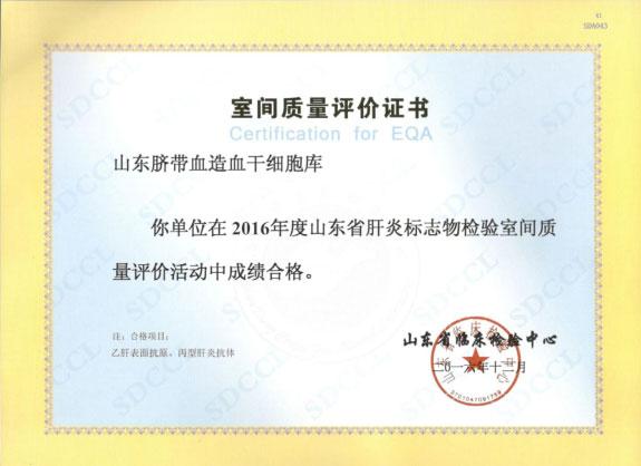 山东省肝炎标志物检验室间质评证书