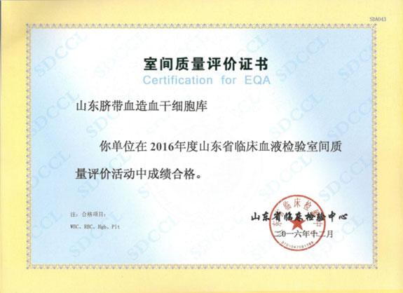 山东省临床血液检验室间质评证书