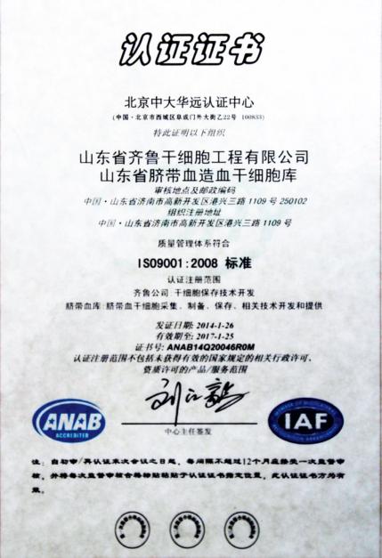 ISO9001-质量认证证书