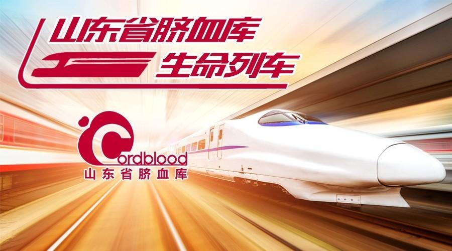 山东省脐血库2016年3月、4月脐带血出库报告
