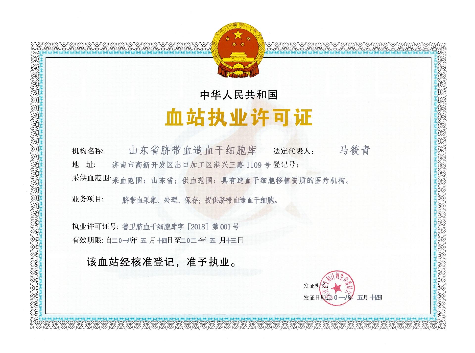 血站执业许可证
